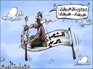 primavera araba verso Baghdad ..... di Emad Hajjaj
