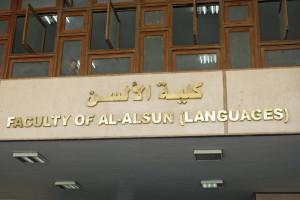 Al-Alsun