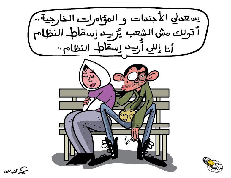 non è il popolo che vuole la caduta del regime ..... sono io che voglio la caduta del regime