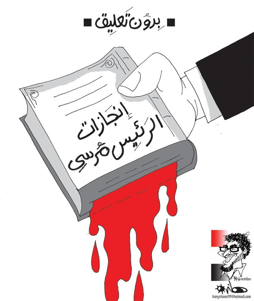 I successi di Morsi ..... di Hanu Shams