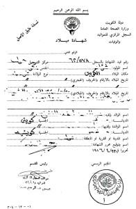 certificato nascita kuwait